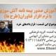 فیلم آموزشی قراردادهای خرد آتش سوزی